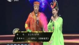 二人转总动员|于素霞 杨志演绎曲目《小拜年》《西厢观花》