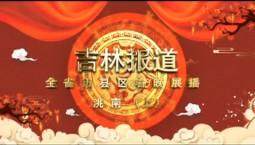 吉林报道|春节特别节目《洮南春晚》上_2019-02-11