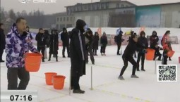 新闻早报|首届全国农民冰雪项目运动会在我省举行