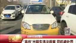 """守望都市 长春""""高仿""""出租车违法载客 司机被处罚"""