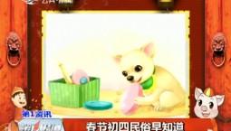 第1报道| 春节初四民俗早知道