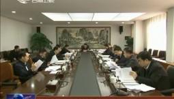 省委政法委员会2019年第一次全体会议召开