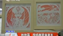 第1报道|姚艳露 用纸雕赞美家乡
