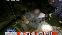 第1报道|辉南:男子坠入深井 消防员井下托举救援
