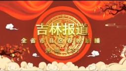 吉林报道|春节特别节目《洮南春晚》下_2019-02-12