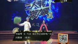 二人转总动员|刘金琴 闫振奎演绎曲目《江南送情郎》《梁赛金擀面 》