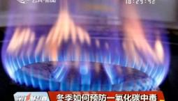 第1报道|冬季如何预防一氧化碳中毒