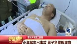守望都市 小年驾车出事故 男子急需熊猫血