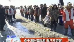 第1报道|查干湖冰雪旅游 聚八方游客