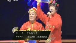 二人转总动员|杜丽华 裴国军演绎曲目《绣云肩》《西厢观花》