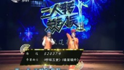 二人转总动员|张墨武 曹亚春演绎曲目《啰嗦五更》《墙里墙外》