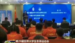 第29届世界大学生冬季运动会中国大学生体育代表团在长春成立