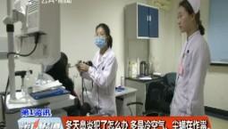 第1报道|冬天鼻炎犯了怎么办 多是冷空气、尘螨在作祟