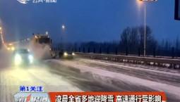 第1报道|凌晨全省多地迎降雪 高速通行受影响