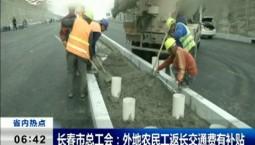 新闻早报|长春市总工会:外地民工返长交通费有补贴