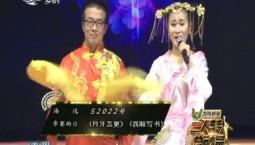 二人转总动员|贺月 刘昌东演绎曲目《月牙五更》《西厢写书》