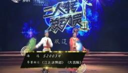 二人转总动员|张凤春 闫振奎演绎曲目《江北送情郎》《大西厢》