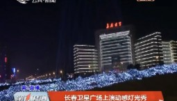 第1报道|长春卫星广场上演动感灯光秀