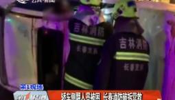 第1报道|轿车侧翻人员被困 长春消防破拆营救