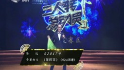二人转总动员|杨明演绎曲目《茉莉花》《包公吊孝》