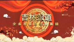 吉林报道|春节特别节目《大安春晚》上_2019-02-07