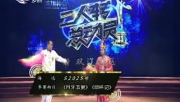 二人转总动员|窦凤武 尤凤芬演绎曲目《月牙五更》《回杯记》