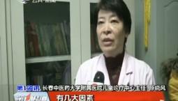 第1报道|小儿肺炎高发季 中医来支招