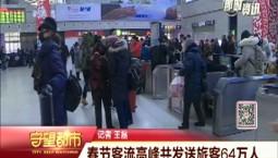 守望都市|春节客流高峰共发送旅客64万人