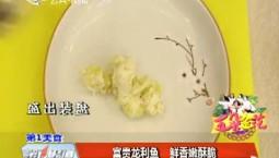 第1报道| 富贵龙利鱼 鲜香嫩酥脆