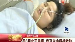 守望都市 孕6月女子患病 危及生命亟待救助