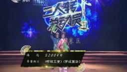 二人转总动员|周庆龙 张金萍演绎曲目《啰嗦五更》《罗成算卦》