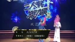 二人转总动员|郭玉珍 孙庆仁演绎曲目《探妹》《西厢观花》