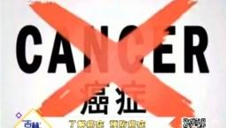 吉林卫生 了解癌症 预防癌症_2019-02-04