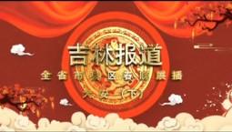 吉林报道|春节特别节目《大安春晚》下_2019-02-08
