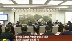 景俊海在省政府专题会议上强调 发挥机场交通枢纽作用 带动空港经济快速发展