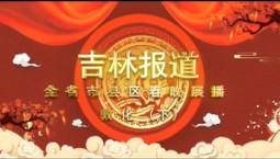 吉林报道 春节特别节目《敦化春晚》下_2019-02-16