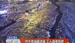第1报道|供水管线疑泄漏 工人连夜抢修