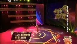 名师高徒|赖子薇演绎二人转《洪月娥做梦》