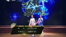 二人转总动员|王宏 邹书全演绎曲目《西厢写书》