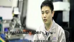 第1报道|寻访吉林青年工匠——杨永修