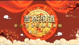 吉林报道|春节特别节目《辉南春晚》上_2019-02-13