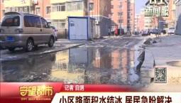 守望都市 小区路面积水结冰 居民急盼解决