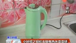 第1报道|小妙招之轻松去除电热水壶壶锈