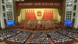 新闻早报 十三届全国人大二次会议在京闭幕