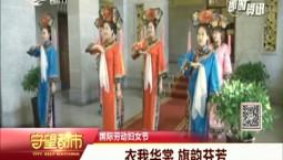 守望都市 国际劳动妇女节:衣我华裳 旗韵芬芳