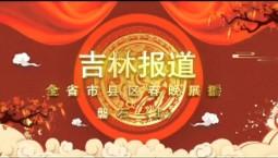 吉林报道|春节特别节目《磐石春晚》上_2019-03-12