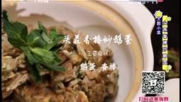 大厨小菜|头茬香椿炒鹅蛋_2019-03-13