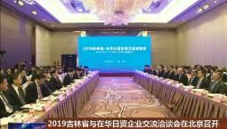 """2019吉林省与在华日资企业交流洽谈会在北京召开 共享""""一带一路""""机遇 共谋务实合作发展"""
