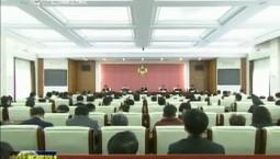 省政协召开传达学习贯彻全国政协十三届二次会议精神大会