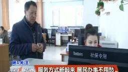 第1报道|长春健康胡同社区:服务方式新起来 居民办事不用愁